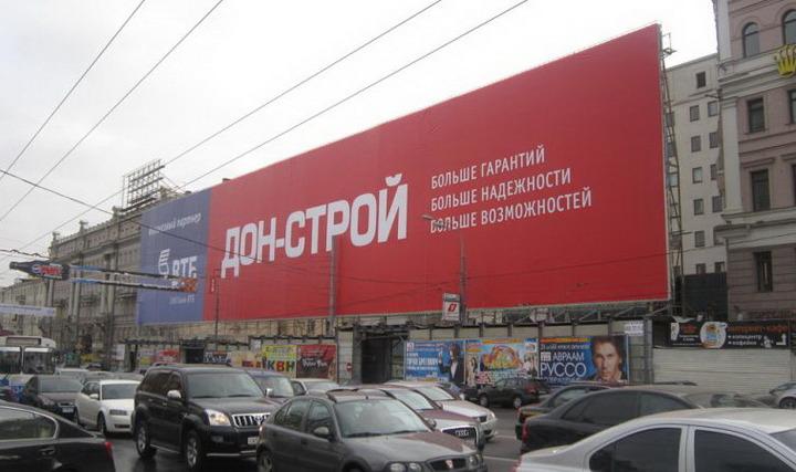 Большие форматы в рекламе