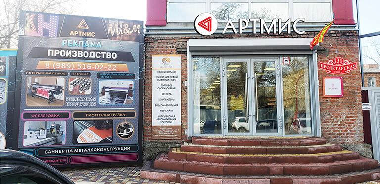 Офис АРТМИС
